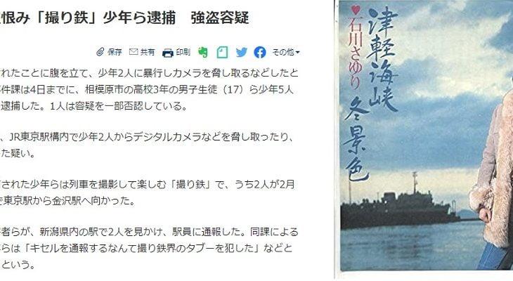 【5年前】「キセル通報逆恨み」がトレンドも2015年の記事だった!「津軽海峡冬景色みたいな響き」