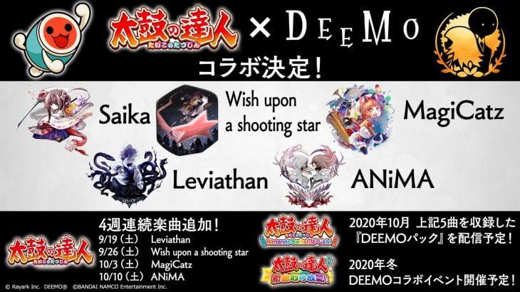 【SAOではない】太鼓の達人×DEEMOコラボで「ANiMA」が実装!「ReoNaの曲かと思った」