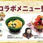 【大惨事】くら寿司さん、「炭治郎のぶっかけうどん」というコラボ商品を出してしまう→中国語にした結果