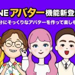 【任天堂法務部アップ?】LINEアバター、Miiのパクリだと話題に!