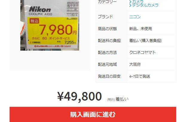 【メルカリ】ニコンのカメラを5万で出品する転売ヤー、実は転売潰しではないかと話題に!