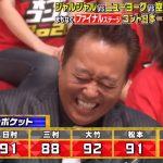 【炎上】三村マサカズ、ジャンポケに「最悪でした」とコメント→「ズレてる」「ただ見てるだけの審査員なんて視聴者以下」