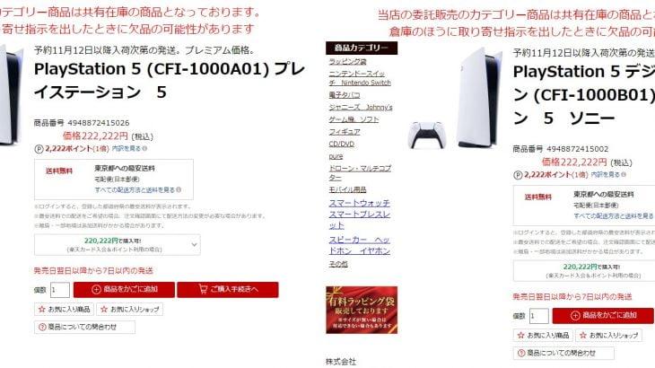 【抽選予約の結果】PS5の転売ヤー、楽天にも登場!35万→22万に減額もデジタルエディションと同価格