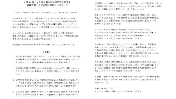 【炎上】カバー、「一つの中国」発言の経緯を説明「問題発言に対し強く言及する声明を出さなければ解決が難しいという指摘を受けた」