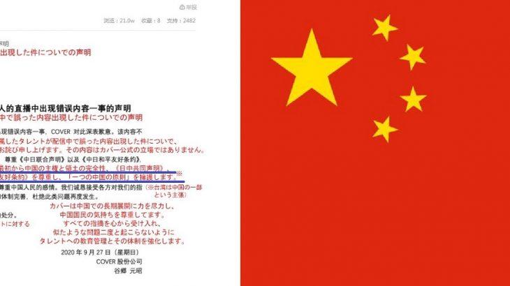 """【桐生ココ炎上】カバー、""""一つの中国""""支持表明 株主に台湾のHTC"""