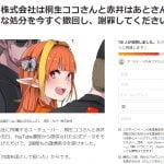 【炎上】カバーに桐生ココと赤井はあとの謹慎撤回と正式な謝罪を求める署名活動開始!