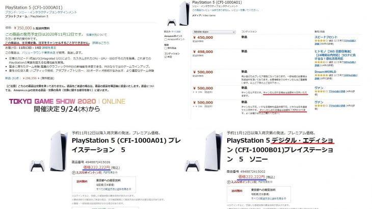 【騒動まとめ】PS5予約開始も即売れ→Amazon・楽天で35万超の転売ヤー、キャンセル不可で詐欺との声 注文してしまった人も