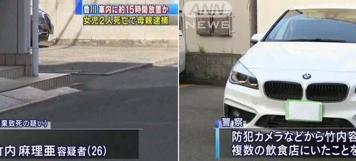 【高松市】姉妹死亡の母親は竹内麻理亜容疑者!複数の飲食店で飲酒してた→「26歳、無職でBMW!?」