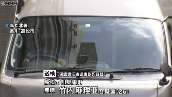 【嘘を重ねる卑劣な母親】竹内麻理亜、飲食店員に「子供は預けた」とウソ 「トイレに行ってた」も虚偽の可能性