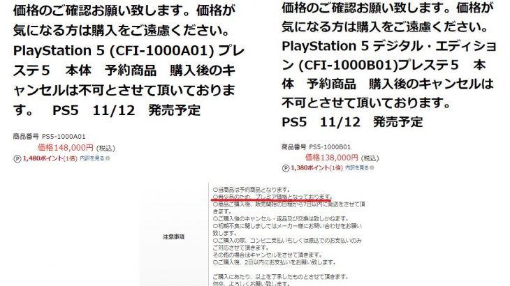 【炎上】転売ヤー、PS5の超高額出品は「希少品のためプレミア価格になっている」→「希少品にしてんのはお前らだろ!」