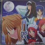 【トレンド】東日本大震災の時に月姫を盗まれ警察官が発狂!中古で100万円超の価格が付くことも