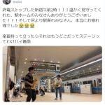 【賛否】小田急線の人身事故で終電ストップした新宿駅でサックス奏者が演奏会「純粋に素晴らしいです」「寝たかった人もいる」