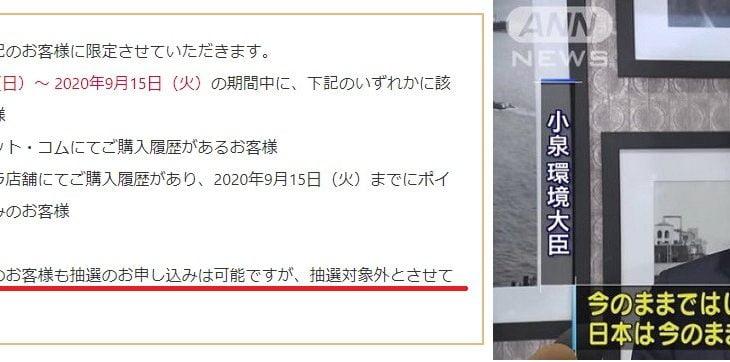 【話題】ヨドバシのPS5予約条件、進次郎構文っぽい?