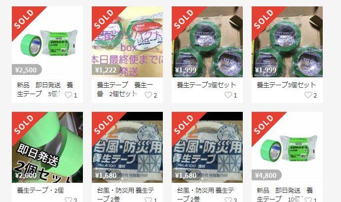 【転売ヤー】メルカリで養生テープが転売されまくる→「台風来てから届くというオチが目に浮かぶ笑」