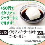 【衝撃】サイゼリヤ「イタリアンジェラートのせコーヒーゼリー」が「醤油に浮かぶ豆腐半丁」だと話題に!