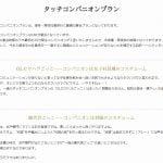 【パワーワード】静岡のセクハラごっこプラン旅館がどこか特定!「気持ち悪い」「これが良き昭和なら消え去ってくれ」