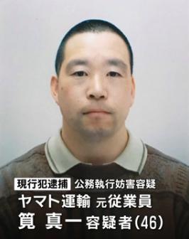 【殺人事件】ヤマト運輸の元従業員・筧真一容疑者、逆恨みで犯行か 過去にパワハラ動画拡散