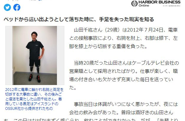 【炎上】酒に泥酔して電車にひかれ手足3本失った山田千紘さんに「美談にするな」「自業自得の迷惑男」と批判殺到