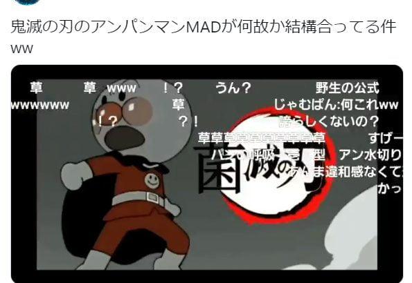 【爆笑】アンパンマン×鬼滅の刃、すでにあった!ニコ動のMAD動画が話題に