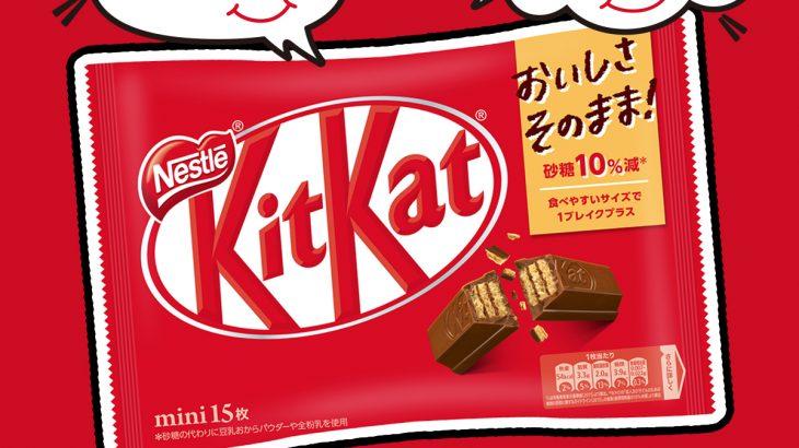 """【悲報】キットカット、小さくなった!?リニューアルで""""サイレントカット""""か"""
