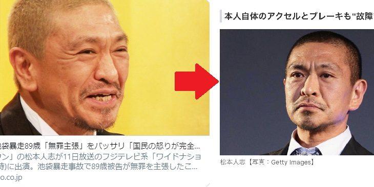 【激怒】松本人志、飯塚幸三の無罪主張に言及の報道画像にブチギレ「謝罪もなく写真だけ変えて終了ですか?」