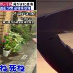 """【話題】成島明彦容疑者、""""ひょっこり""""を注意され暴行逮捕!「存在が目障りだ。◯ね」「じゃまくせぇ」33歳にもなって""""中二病""""卒業できず"""