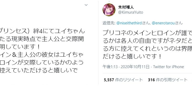 プリコネ ユイ 黒幕