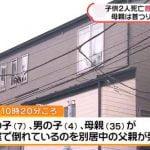 【事件】杉並区和田で無理心中!子供を巻き込んで死亡した母親に批判殺到