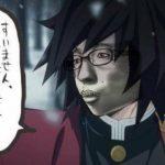 【草】嘘柱・誇張しのぶの次は富岡チー義勇!有名ネットスラングの鬼滅版が続々誕生