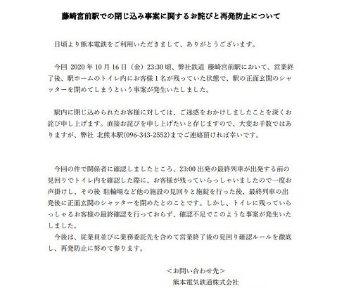 【話題】熊本電鉄、藤崎宮前駅の閉じ込め事故を謝罪 30分もトイレ、双方に食い違い