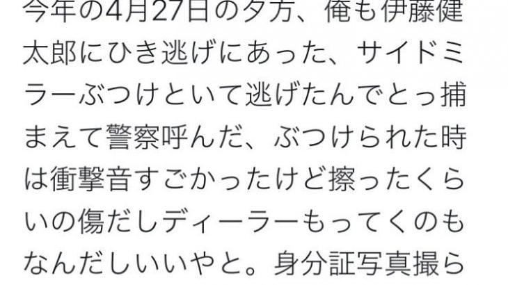 【過去にも当て逃げ!?】「俺も伊藤健太郎にひき逃げにあった。こいつ常習犯じゃねーのか」と免許晒してる人も 画像を上げるのは罪に問われる?