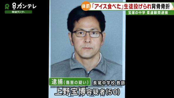【差し入れのアイス食べられ逆上】上野宝博容疑者の顔写真公開!体罰を受けた元生徒「普段は普通の先生だが、怒りのボルテージが上がると手が出てしまうタイプ」