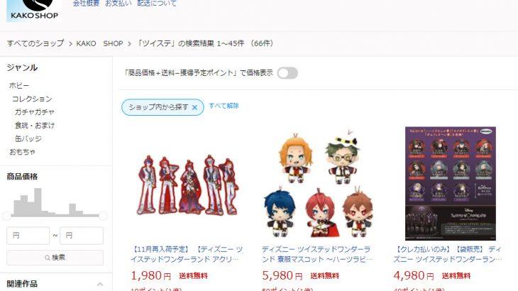 【悲報】楽天KAKO SHOPのツイステぬいぐるみキャンセル相次ぐ→商品名の記載なく困惑の声