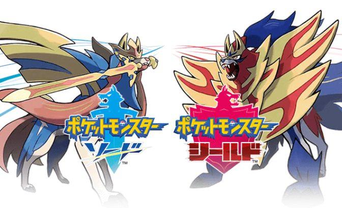 【ポケモン】剣盾に「過疎」のサジェスト 発売1年半でついにオワコンか