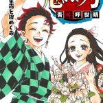 【悲報】鬼滅の刃・最終巻の初版395万部はワンピースの尾田先生を忖度して減らしたとの指摘
