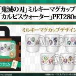 【悲報】ローソン×鬼滅の刃マグカップはプラスチック!「高い」「ゼリーのやつのほうがしっかりしててかわいい」