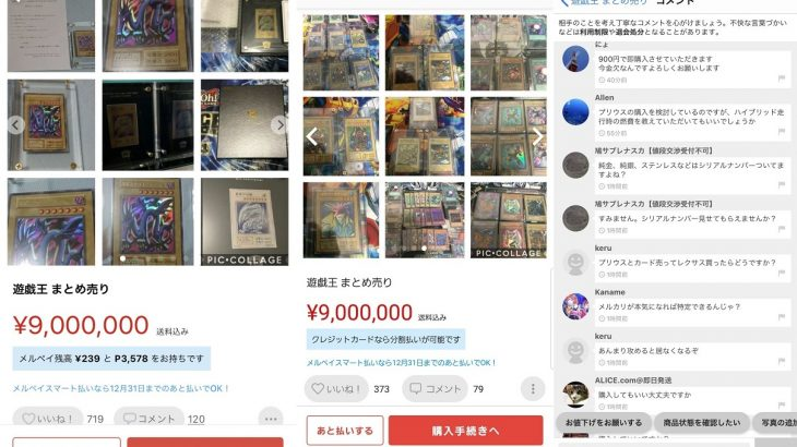 【怪しい】メルカリで遊戯王の盗品が900万円で出品されてる?コメントでシリアルナンバー求められるも拒否