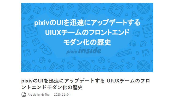 【改悪アプデ】pixivのUI開発に取り組むUIUXチームの記事に「社内人柱か」「ニコニコの二の舞になりそう」の声→個人サイトに先祖帰りとも
