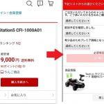 【詐欺】楽天でPS5が9000円!?購入画面ではラジコンカーに変わるマジック