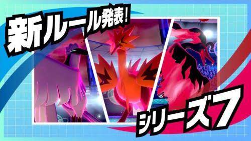 【ポケモン剣盾】ランクマッチ・シーズン12環境は固まった?ダブルで強いのは