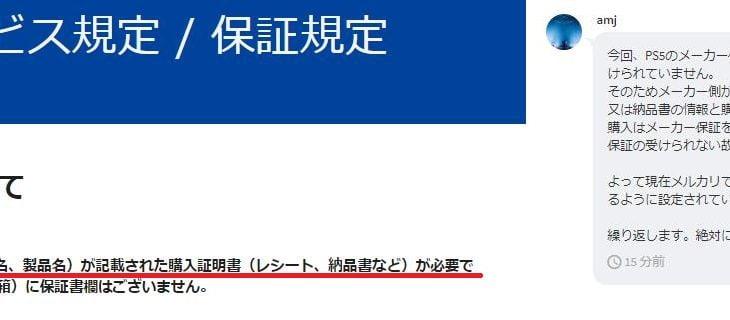 【警告】PS5の保証にはレシートが必要!転売ヤーから買うとサポート対象外に メルカリで注意喚起のコピペ出回る
