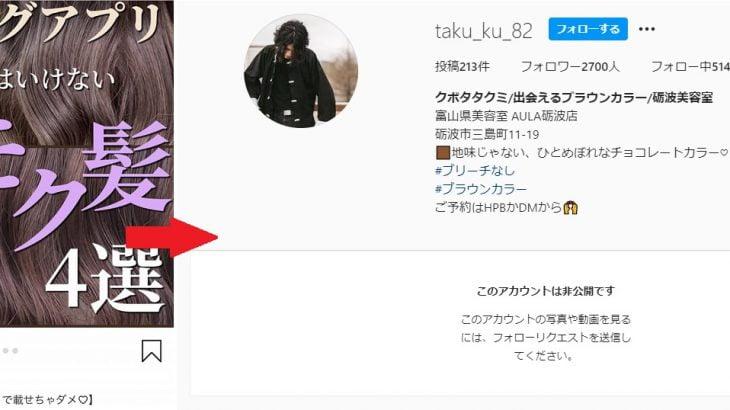 【悲報】富山の美容師、客の写真を「ヤリモク髪」とインスタ公開→大炎上して非公開に