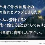 """【爆笑】鬼滅の刃映画がYouTubeに違法アップロード、、、と思いきや…確かに""""無限列車編""""だけど"""