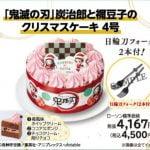 【高い】ローソンの鬼滅の刃ケーキ、売れ残ってしまう→4500円が半額の2250円に