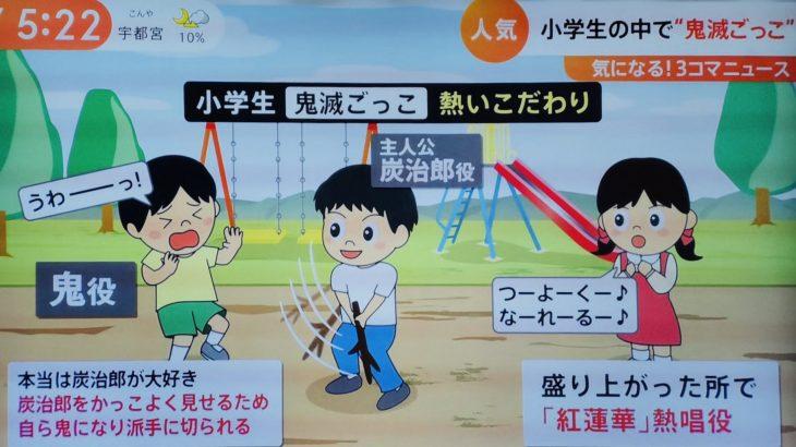 """【草】""""鬼滅ごっこ""""コラ画像が相次いでトレンド入り!"""