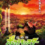 【爆死】映画「ポケモン ココ」興行収入、10億ほどの模様…このまま行けば歴代最低に