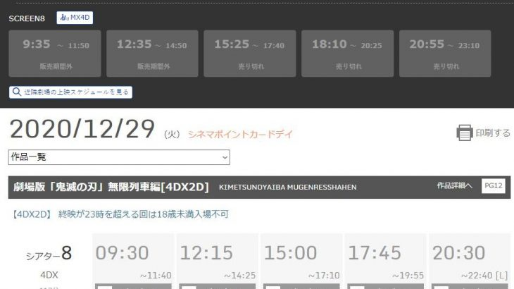 【完売】鬼滅の刃MX4D/4DX上映、3日先まで満席の異常事態