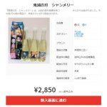 【クリスマス】シャンメリー、鬼滅の刃効果で爆売れ!おもちゃの売れ筋ランキングで男女とも鬼滅2トップ