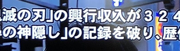 【遅報】「鬼滅の刃」歴代興行収入1位をニュース速報テロップ「わざわざ流すこと?」「平和だな日本」