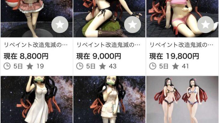 【鬼滅の刃】禰豆子リペイントフィギュアがヤフオクで大量出品!魔改造じゃなければセーフ?